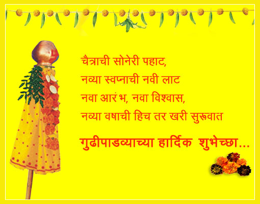 Gudi-Padwa-Marathi-Greetings-images-wallpaper