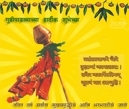 2018 happy gudi padwa images with marathi wishes messages gudi padwa subhechha images m4hsunfo