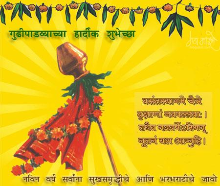 Gudi-padwa-subhechha-images