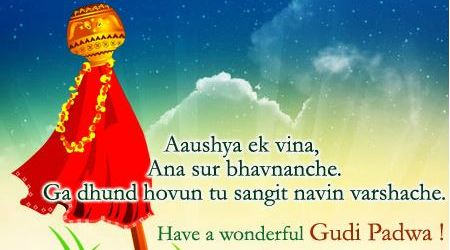 Happy-Gudi-Padwa-messages-Marathi-