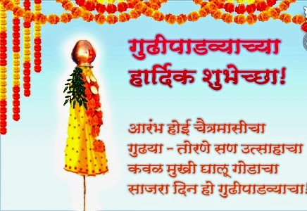 gudi-padwa-marathi-sms-message-whatsapp-status-new-latest-scrap-wallpaper-greetings-card-30