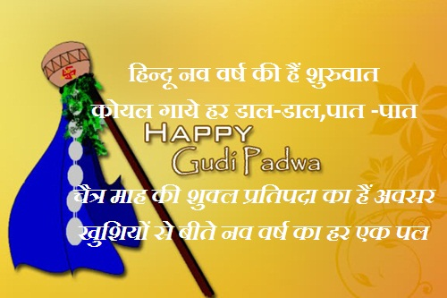 happy-gudi-padwa-marath-new-year