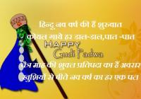 happy gudi padwa wishes messages in hindi