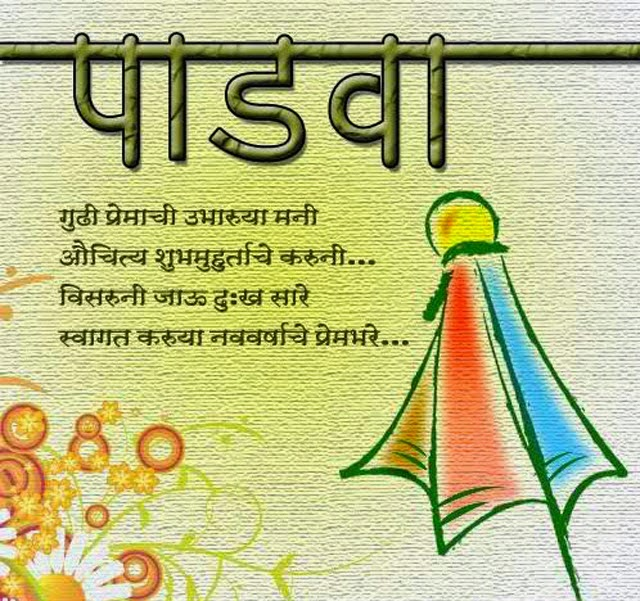 Happy gudi padwa marathi messages sms
