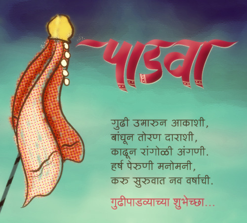 happy-gudi-padwa-sms-in-marathi