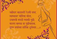 happy-gudi-padwa-wallpaper-marathi