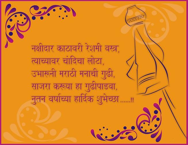 happy-gudi-padwa-wallpaper-marathi