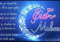 Eid Mubarak Greetings Cards Pictures Images in hindi with best wishes