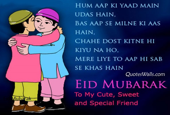 Eid Mubarak Greetings Cards Pictures Images In Hindi With Best Wishes 4