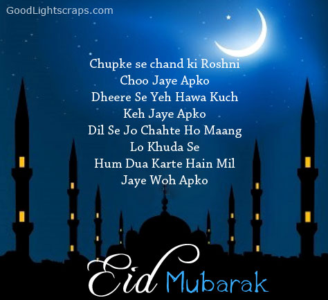 eid mubarak 2018 hd wallpapers images cover