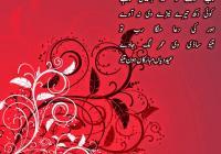 happy-eid-mubarak-2016-wishes-sms-messages-in-urdu
