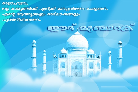 Eid Mubarak Greetings Pictures Images in malayalam
