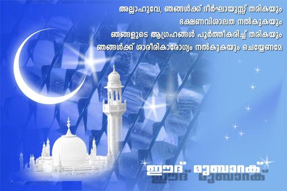 Eid Ul Adha Eid Mubarak Pictures Greetings Images In