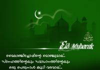 eid mubarak pictures greetings images in malayalam