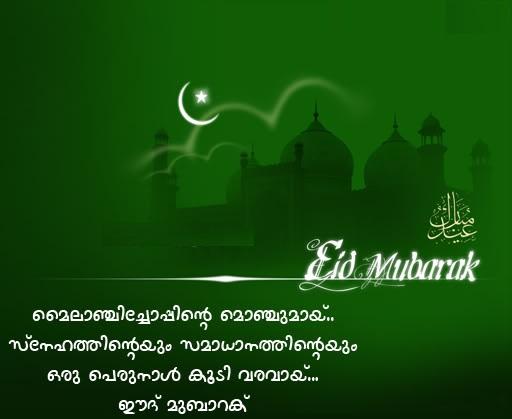 eid mubarak pictures greetings images in malayalam