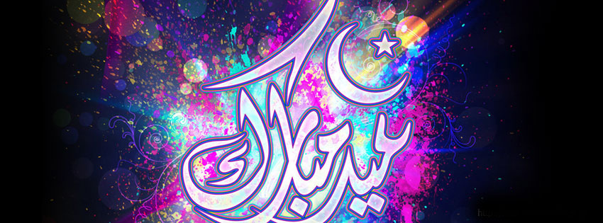 eid mubarak hd cover pictures banners for facebook