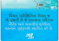 happy guru purnima whatsapp status in gujarati