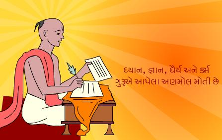 Happy Guru Purnima advance wishes Greetings cards and pictures in Gujarati