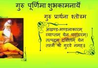 guru purnima whatsapp status in marathi & urdu