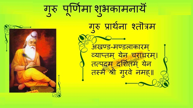 guru purnima greetings cards images in marathi