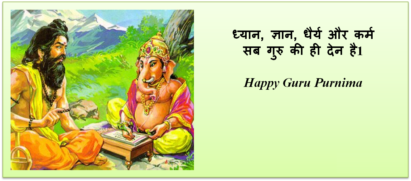 guru purnima 2019 greetings cards images in hindi with best wishes