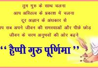 Happy Guru Purnima Messages in Hindi