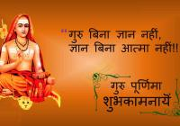happy guru purnima whatsapp status in hindi