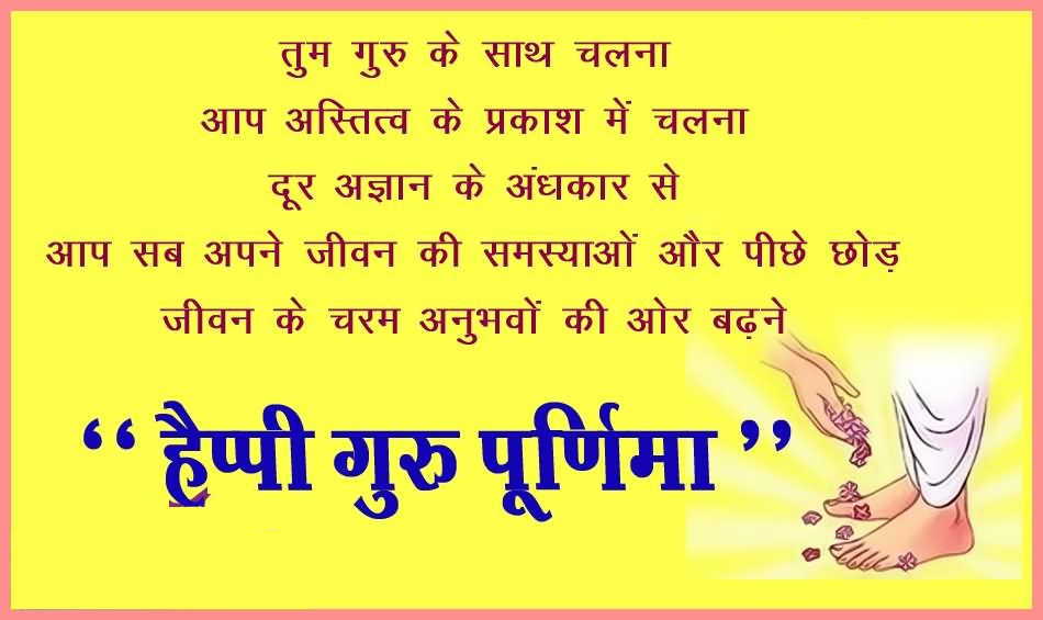 happy guru purnima images photos in hindi