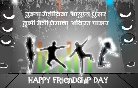 Happy friendship day 2016 greetings cards & pictures in urdu & marathi (2)