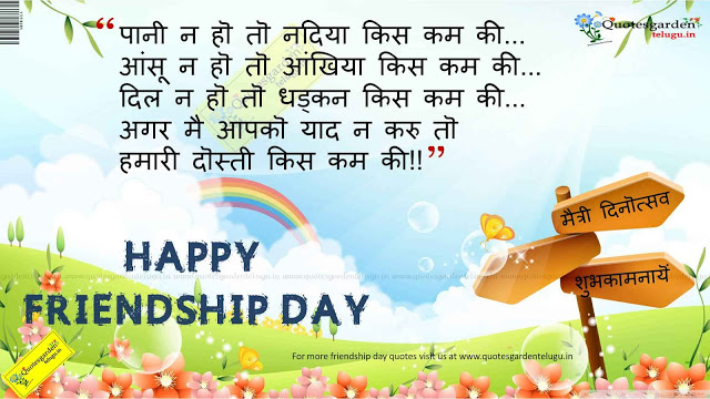 Friendship day advance wishes WhatsApp Status in Hindi