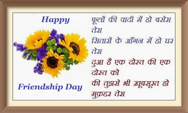 happy friendship day 2019 greetings cards & pictures in hindi