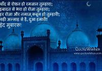 eid mubarak quotes images in hindi