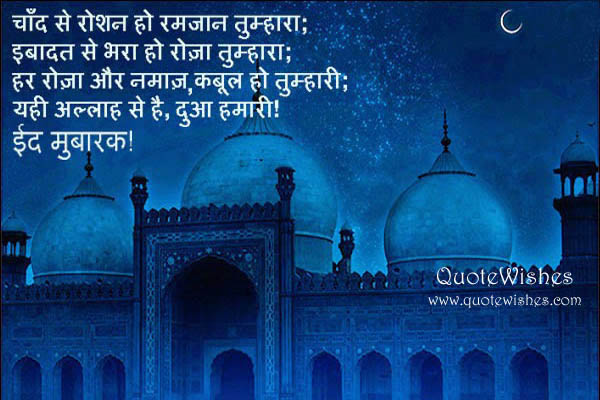 eid mubarak quotes images pictures photos in hindi