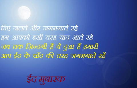 eid mubarak quotes images in hindi with best wishes