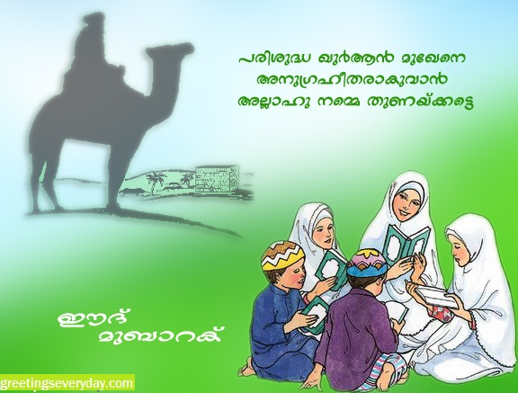 Ramadan eid mubarak sms messages in malayalam