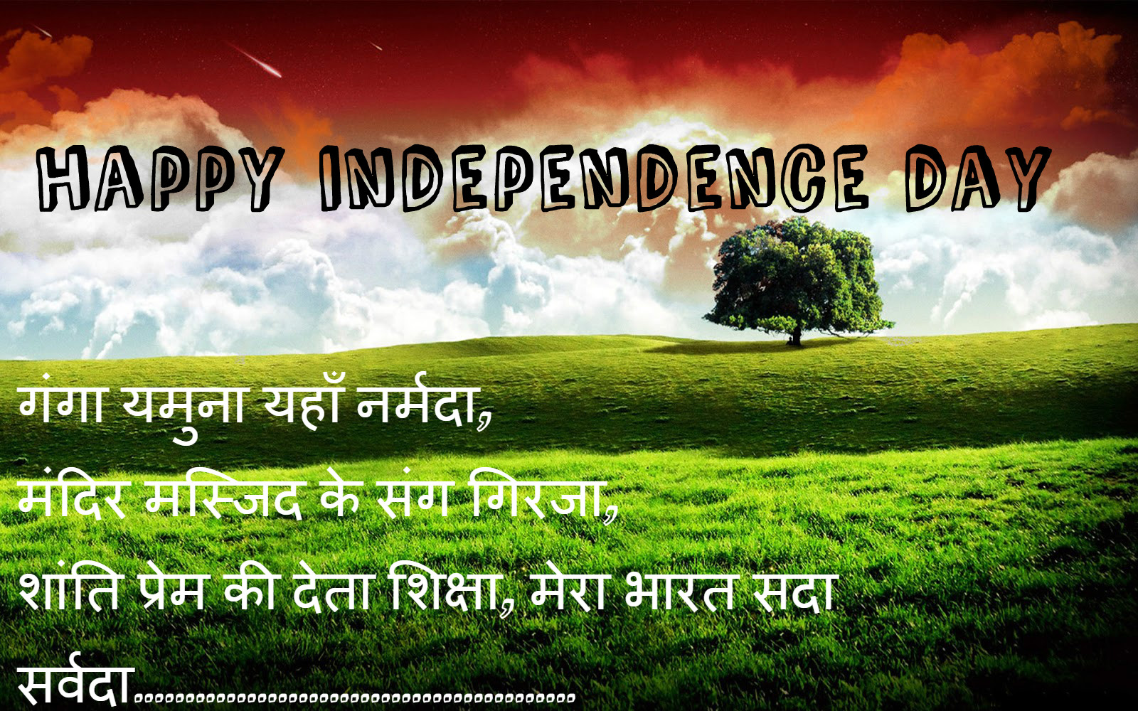 Happy 15th August/ Independence Day Shayari in Hindi