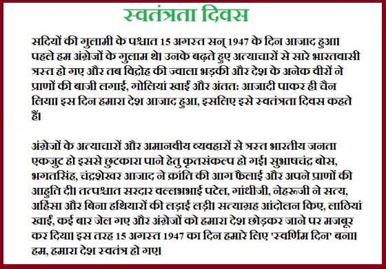 essay of 15 august in hindi