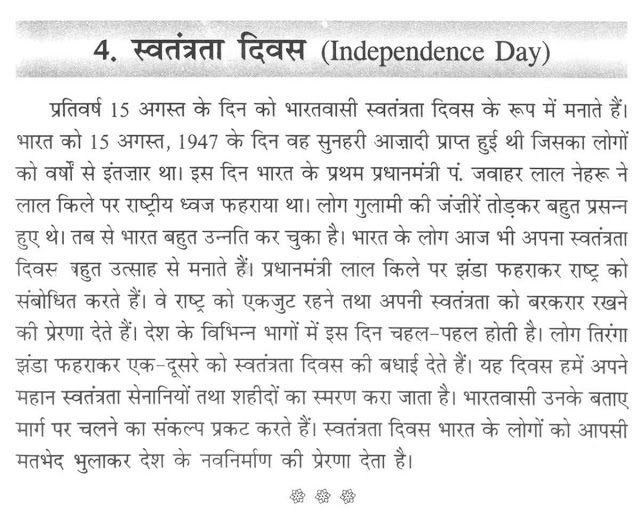 August Independence Day 2017 Speech Essay in Hindi & English