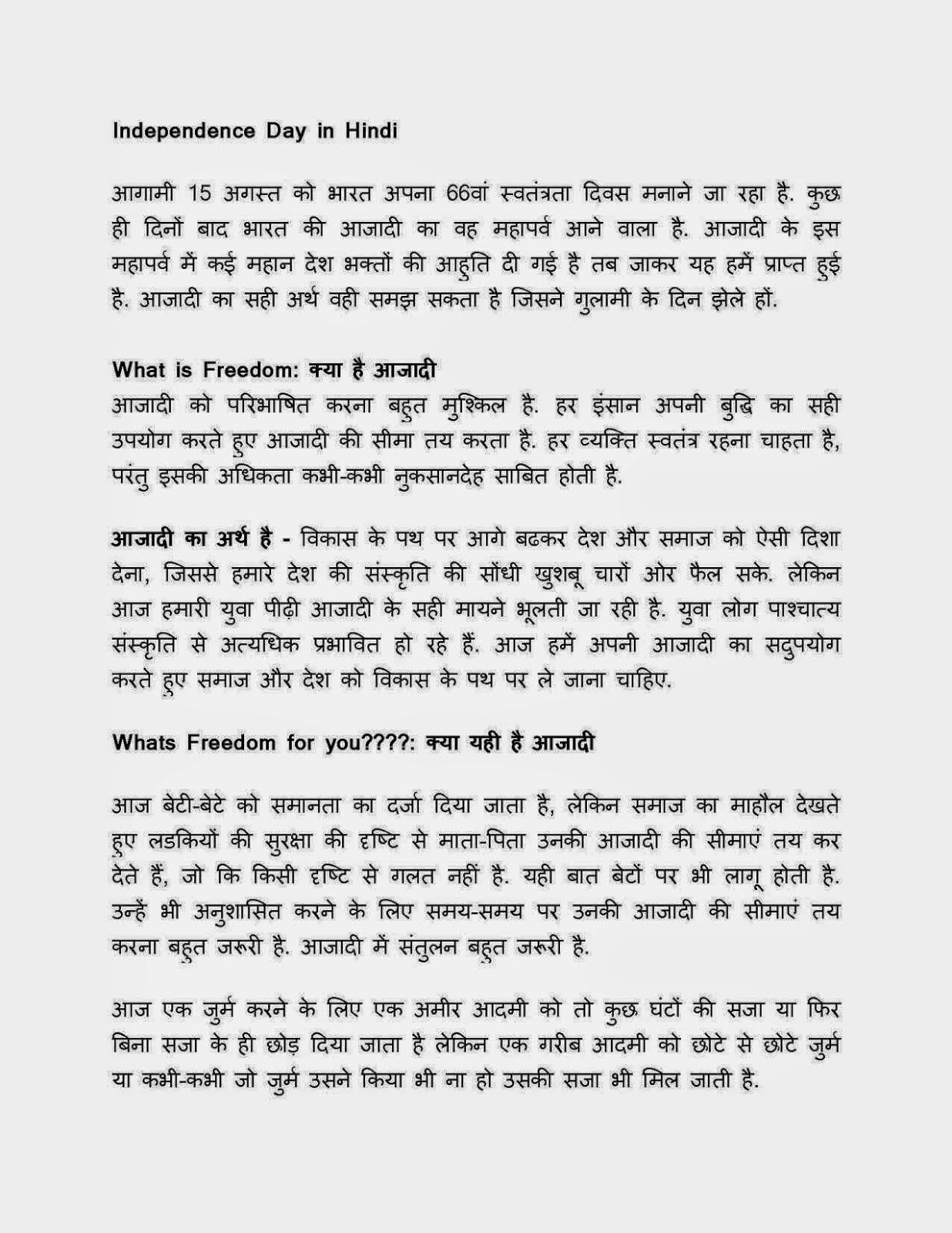 essay on mother teresa in hindi essay on mother teresa in hindi  english essay speech english essay speech our work parents day th independence day speech essay in an essay on mother teresa