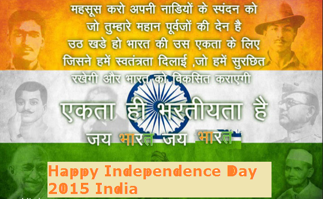 15th August Independence/ Swatantrata day Facebook status in Hindi