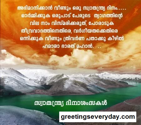 Happy 15th August Independence/ Swatantrata day WhatsApp status & Messages in Malayalam