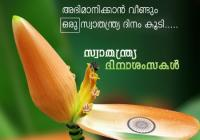 15th August independence day whatsapp status message in malayalam
