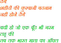 15th August Independence Day Poems Quotes in Hindi & English