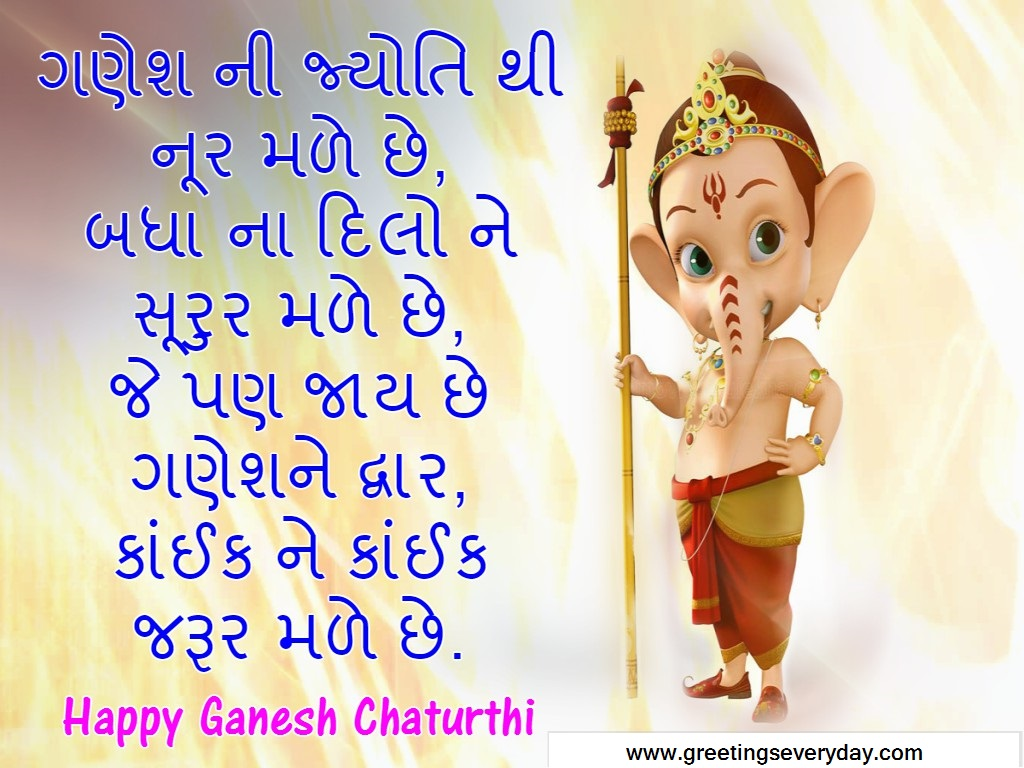 Happy Ganesh Chaturthi Wishes Greeting Card Image Picture in Gujarati