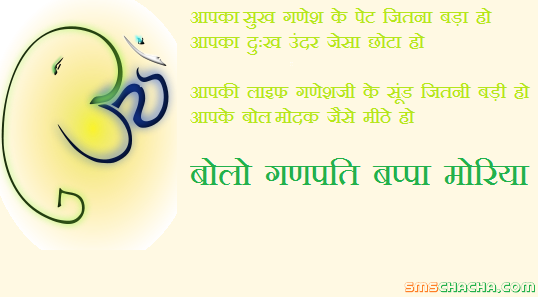 Happy Ganesh Chaturthi Wishes Greeting Card Images & Picture in Hindi For WhatsApp & Hike