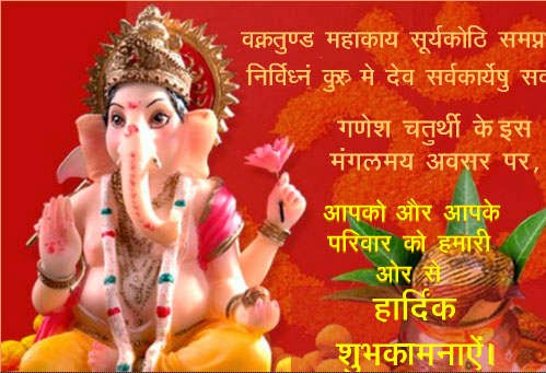 Happy Ganesh Chaturthi Wishes Greeting Card Image & Picture in Hindi (2)