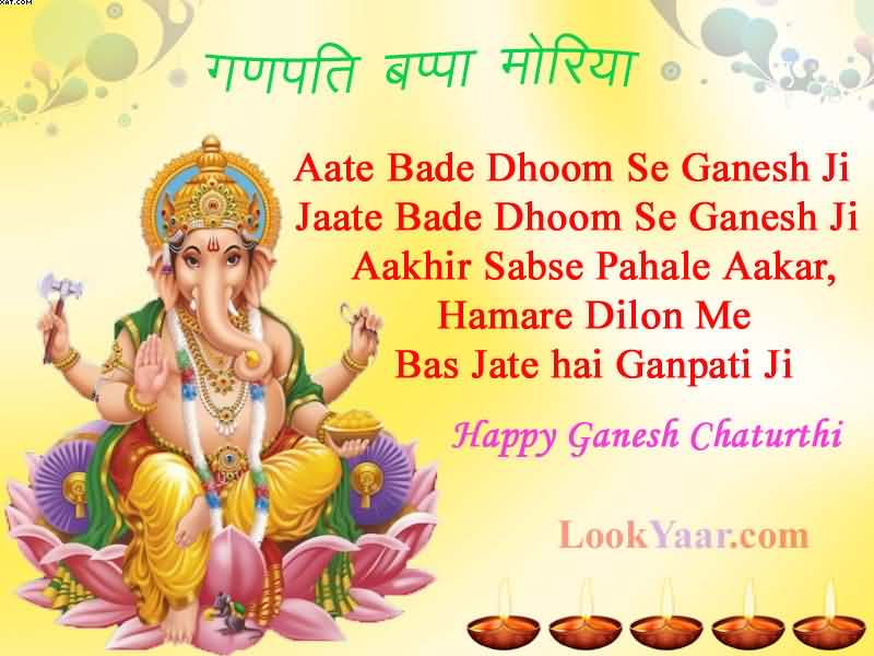 Happy Ganesh Chaturthi Wishes Greeting Card Image & Picture in Hindi