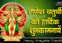 Vinayaka/ Ganesh Chaturthi Advance Wishes Greeting Card Image Picture Photo