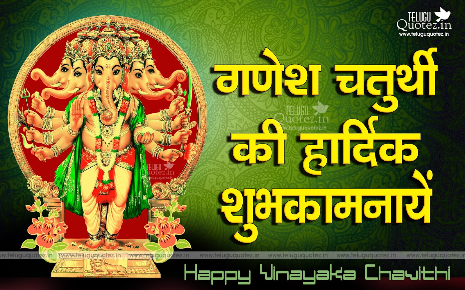 Happy Ganesh Chaturthi Wishes Greeting Card Images & Picture in Hindi For Facebook & Google+
