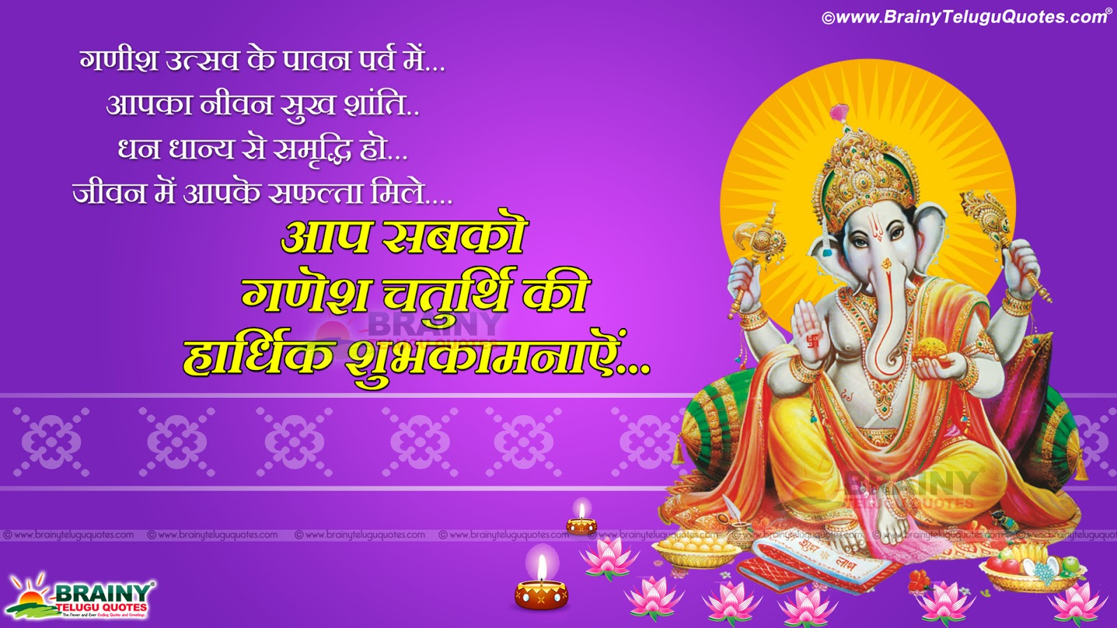 ganesh chaturthi advance wishes greeting card image picture photo vinayaka ganesh chaturthi greeting cards ecards images pictures photos